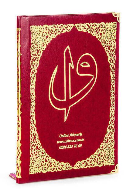 50 ADET - İsim Baskılı Ciltli Yasin Kitabı Çanta Boy 128 Sayfa Tesbihli Bordo Renk Mevlit Hediyesi