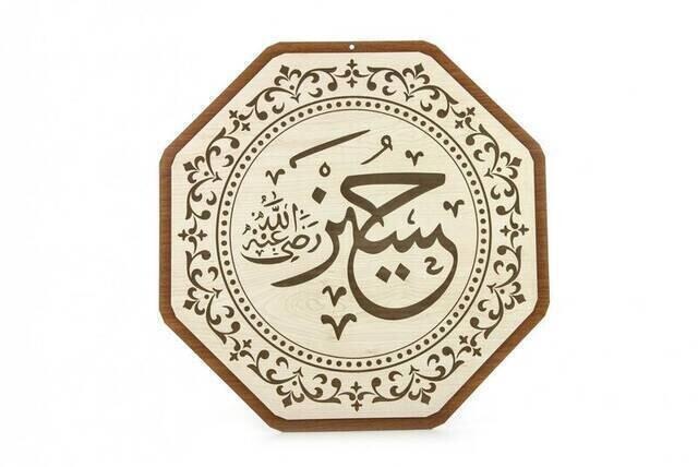 Ahşap Cami Levha Takımı - 8'li (25 cm)