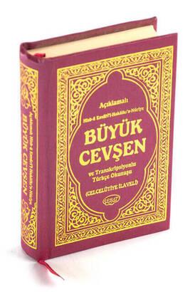 Sebat Yayınları - Annotated Big Loose Chubby Pocket Size-1893