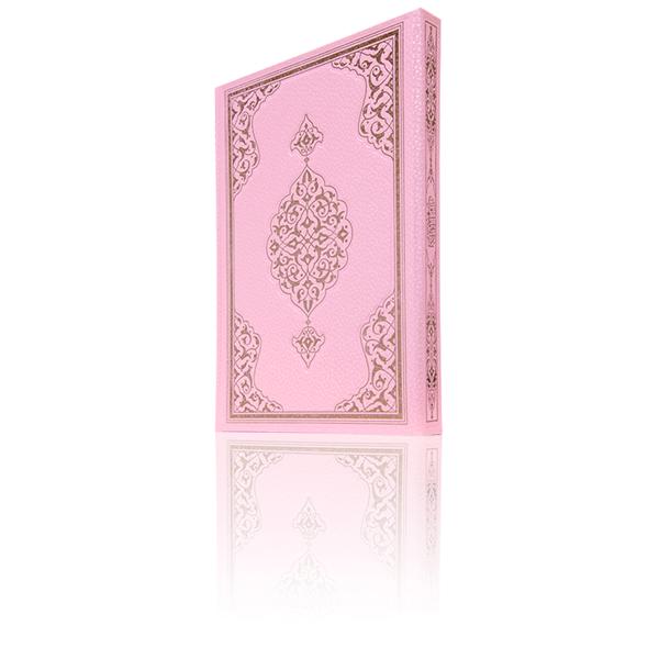 Benim Kuranım - Sade Arapça - Cami Boy - Büyük Boy Kuran - Bilgisayar Hatlı - Mühürlü - Pembe Renk
