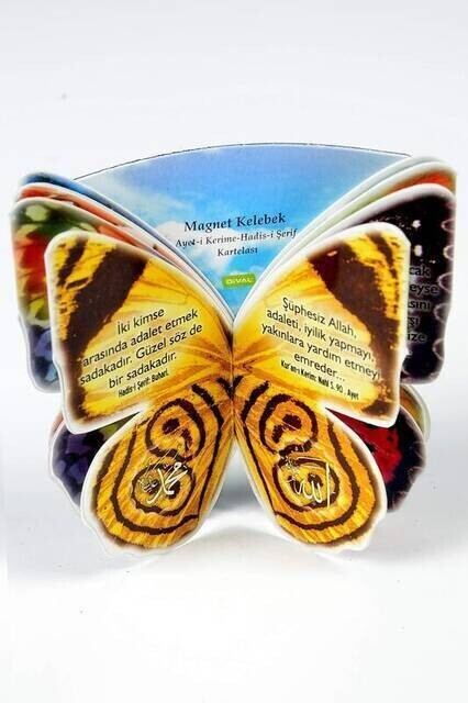 Butterfly Magnet Verse-Hadith -1111