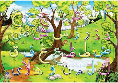 Cheerful Child Elifbası Set (Hayrat Publications) Religious / Religion Educational Book Set