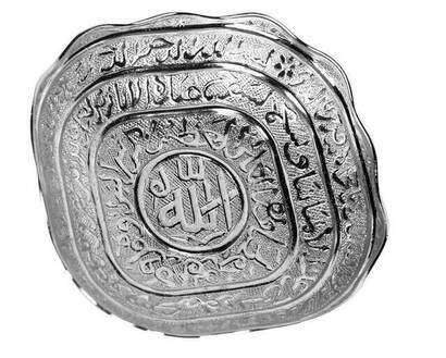 İhvan - Date Bowl - With Mini Verse - 7143