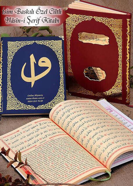 Hardli Yasin - Name Special Plate - Medium Size - 176 Pages - Mevlit Gift