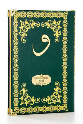 İhvan - Hardli Yasin Book - Name Special Plate - Medium Size - 176 Pages - Green Color - Islamic Gift