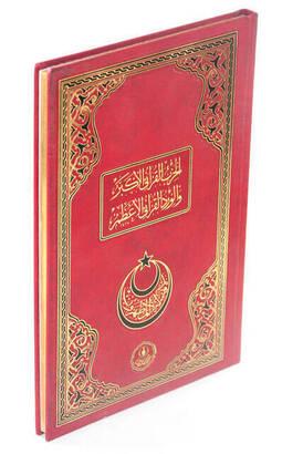 Hayrat Neşriyat - Hizbul Kur'âni Ekber ve Virdül Kur'âni El A'zam