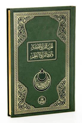 Hayrat Neşriyat - Hizbul Kur'âni Ekber ve Virdül Kur'âni Elazım - Sade Arapça - Orta Boy - Hayrat Neşriyat - Bilgisayar Hatlı
