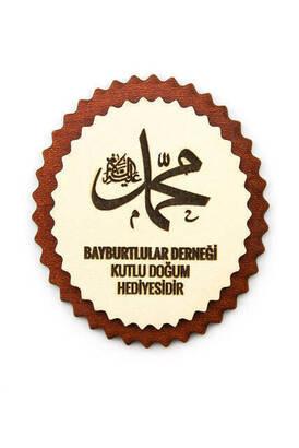 İhvan - Hz. Muhammed (s.a.v) Lafızlı Ahşap Magnet Mevlidi Nebi Hediyesi - 2