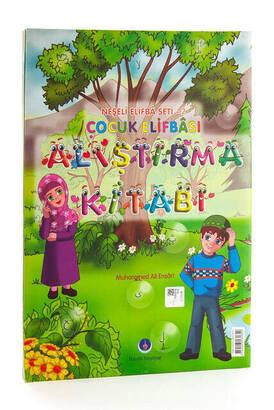 Hayrat Neşriyat - Joyful Elifbâ 2 Children's Elifba Exercise Book