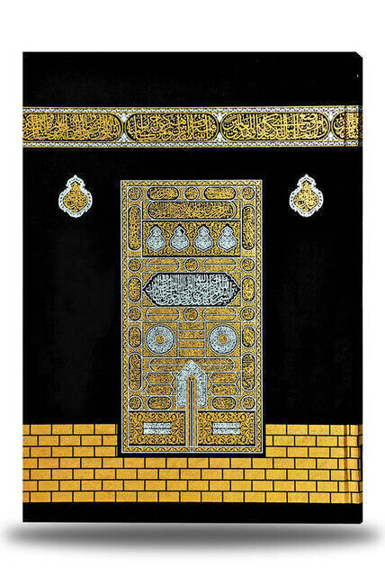 Kaaba Patterned Quran - Plain Arabic - Rahle Boy - Fetih Publications - Computer Calligraphy
