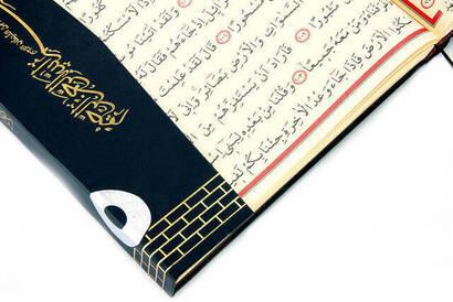 Kabe Desenli Kuranı Kerim - Sade Arapça - Cami Boy - Bilgisayar Hatlı