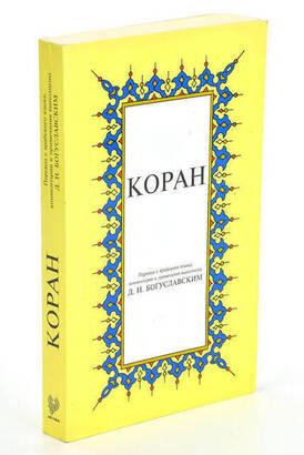Çağrı Yayınları - Kopah; Kur'ân-ı Kerîm Rusça Meâli