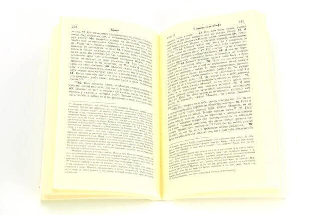 Kopah; Quran-i Kerîm Russian Meâli