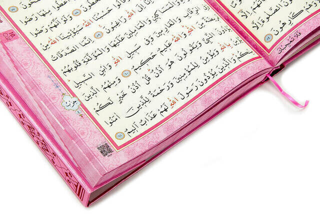 Kurai Karim - Plain Arabic - Cami Boy - Audio - Pink Color - Computer Lined