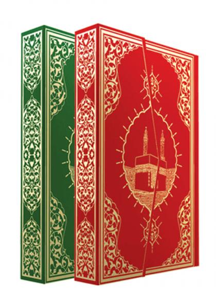 Sefa Yayıncılık - Kurai Karim - Plain Arabic - Cami Boy - Sealed - Computer-Lined