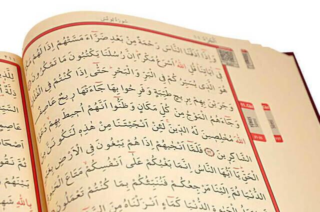 Kurai Karim - Plain Arabic - Medium Size - Merve Publishing House - Computer Lined