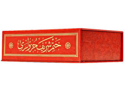 Kuranı Kerim - 30 Cüz Kuran - Çanta Boy - Bilgisayar Hatlı - Kırmızı Renk - Hayrat Neşriyat