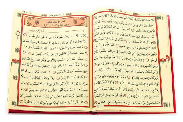 Kuranı Kerim - Sade Arapça - Cami Boy - Sesli - Ayfa Kuran - Bilgisayar Hatlı