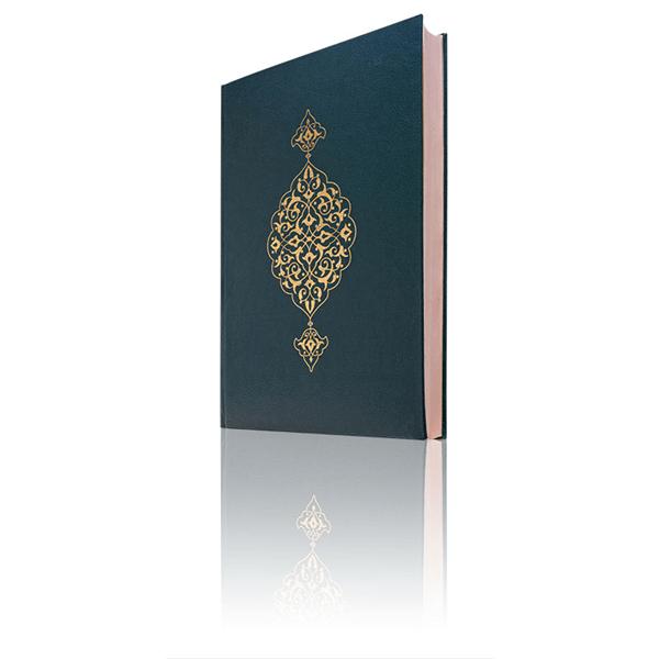 Kuranı Kerim - Sade Arapça - Kebir Boy - Bilgisayar Hatlı - Hayrat Neşriyat