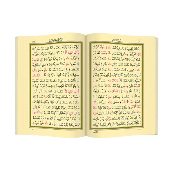 Kuranı Kerim - Sade Arapça - Rahle Boy - Bilgisayar Hatlı - Hayrat Neşriyat