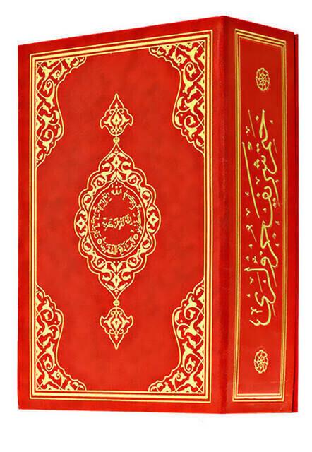 Kuran Karim - 30 Cuz Quran - Hafiz Boy - Red Color - Computer-Lined - Hayrat Nesriyat