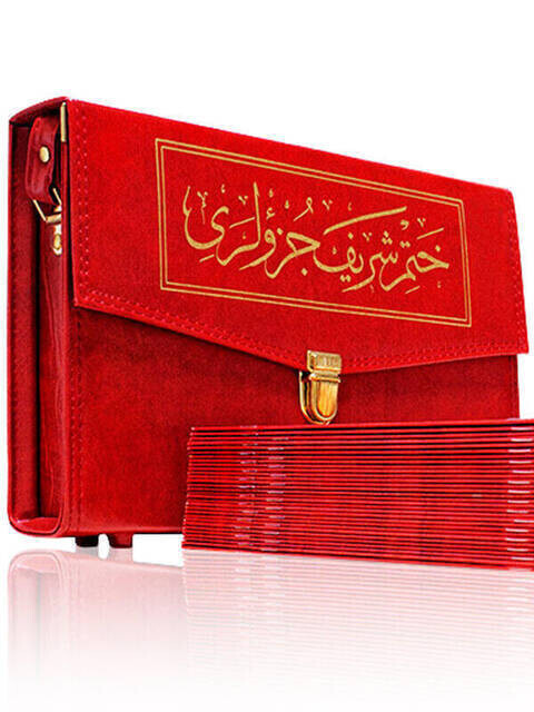 Kuran Karim - 30 Cuz Quran - Rahle Boy - Computer Lined - Bordeaux - Hayrat Nesriyat