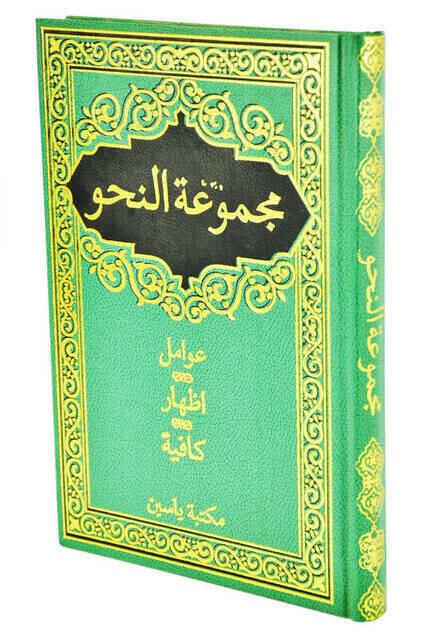 Mecmuatün Nahiv - Yasin Publications - Green Skin Cover