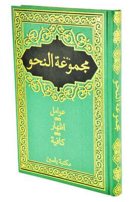 YASİN YAYINEVİ - Mecmuatün Nahiv - Yasin Publications - Green Skin Cover