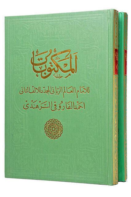 Mektubat-i Sharif (2 Volumes)-1937