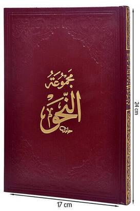 Fazilet Neşriyat - Nahiv Kitabı - Avamil İzhar Kafiye-1925