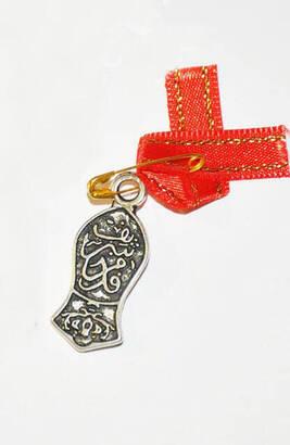 İhvan - Nal-ı (Kadem-i) Şerif-1132