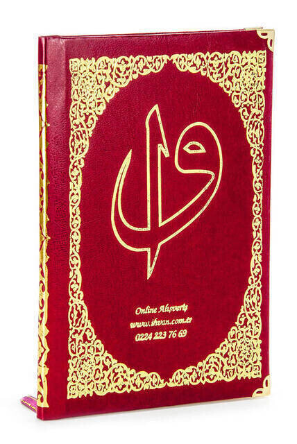 Name Printed Harded Yasin Book - Bag Boy - 128 Pages - Boxed - Vavli Pearl Rosary - Burgundy Color - Gift Set