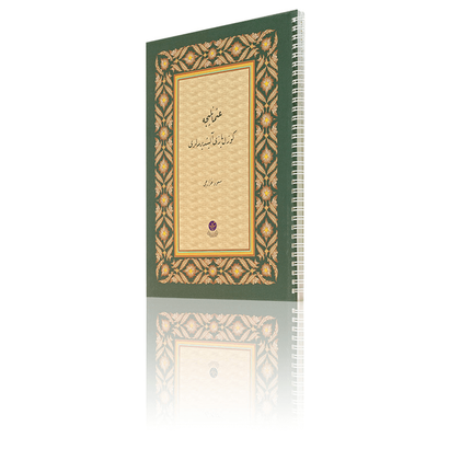 Hayrat Neşriyat - Osmanlıca Güzel Yazı Alıştırmaları-1929