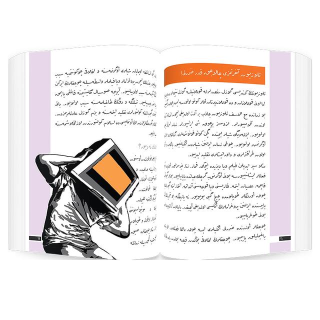 Ottoman Turkish Easy Reading Texts-3- 1917
