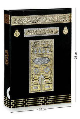Ayfa Yayınevi - Quran in Kaaba Design - Only Arabic - Medium+(Lectern) Size - Computer Calligraphy