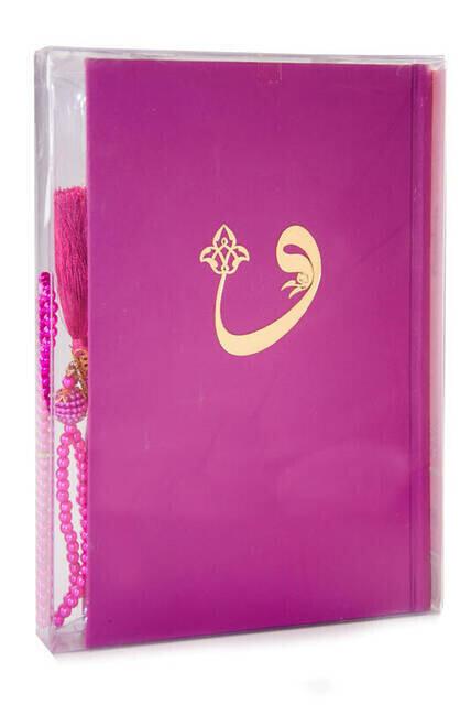Quran Karim - Vavli - Pearl Rosary - Plain Arabic - Pink Color - Computer-Lined