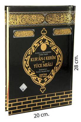 Haktan Yayın Dağıtım - Quran Kerim Meali - Computer Lined - Rahle Boy - Kaaba Patterned - Haktan Publications - Computer Lined