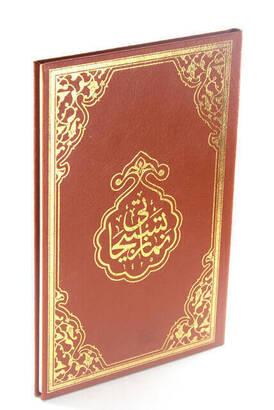 Hayrat Neşriyat - Rahle Boy Prayer Rosary Arabic