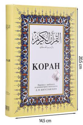 Çağrı Yayınları - Rusça Kur'an-ı Kerim-1287