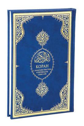Diyanet İşleri Başkanlığı Yayınları - Rusça Kur'an-ı Kerim ve Meali