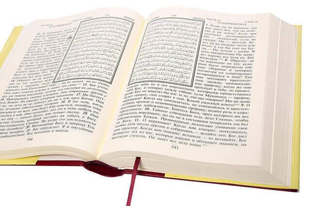 Russian Quran-Karim-1287