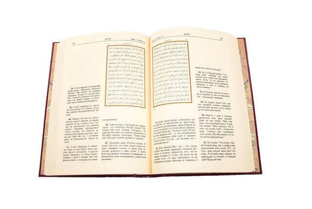 Russian Quran and Meali Medium Size