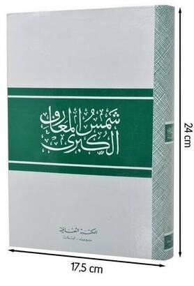 Kitap Kalbi - Shams'ul Maarif'ul Kübra (Arabic)-1923