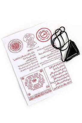 İhvan - Şifa-i Şerif and Healing Verses Amulet
