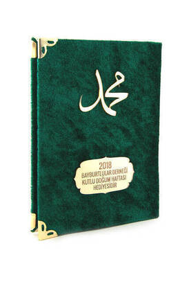 İhvan - Special Velvet Covered Yasin-i Şerif Book for Kutlu Birth Pocket Size