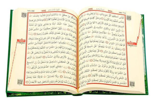 The Holy Quran - Plain Arabic - Rahle Boy - Audio - Ayfa Publications - Computer Line