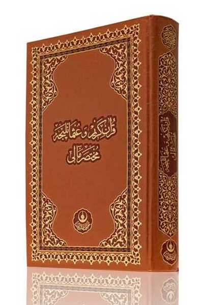 Hayrat Neşriyat - The Holy Quran with Ottoman Language Meaning - Medium Size - Hayrat Nesriyat