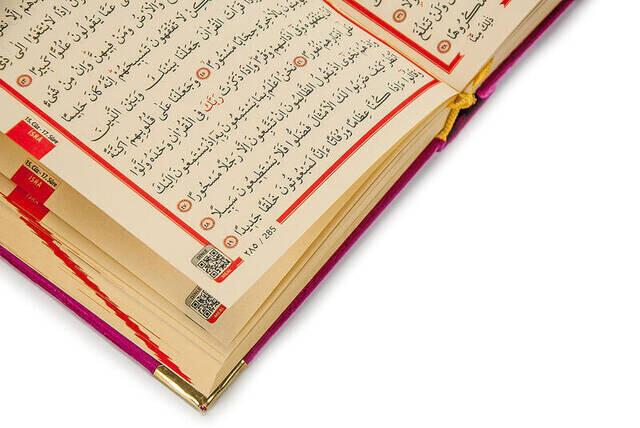 Velvet-Covered Koran Karim - Allah Word - Plain Arabic - Bag Size - Fuchsia - Computer-Lined